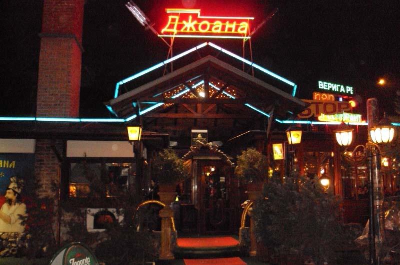 Ресторант Джоана