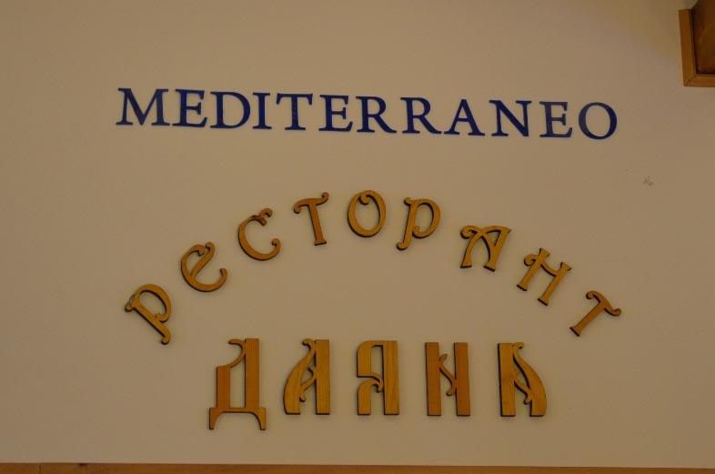 Ресторант Медитеранео